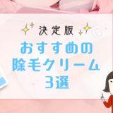 【決定版】3000円以下で買えるコスパ◎なオススメ除毛クリーム3選