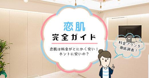 恋肌の脱毛料金プラン(月額・パックプラン)を調査!