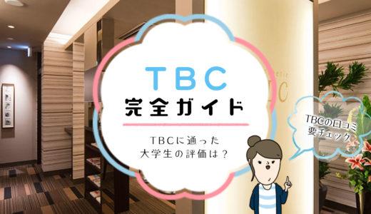 TBCの脱毛の口コミを画像つき体験談で紹介!