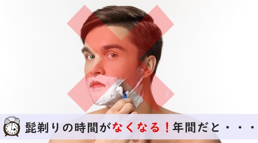 髭剃りの時間が無くなる!