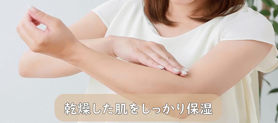 乾燥した肌をしっかり保湿
