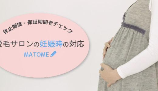 脱毛中に妊娠したときは一度中断!各サロンの休止制度を解説