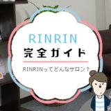 RINRINってどんなサロン?通う前に知っておきたい体験談!
