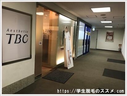 TBCの入り口
