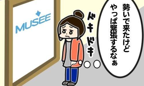 【第二話】ミュゼのカウンセリングにいってみた!